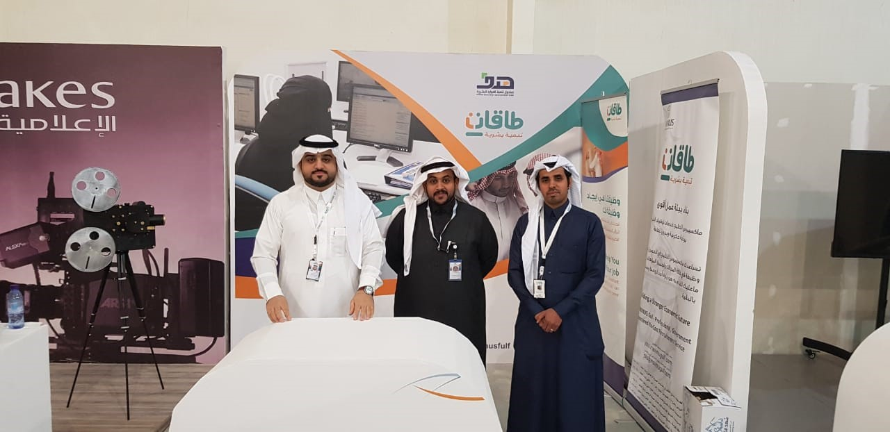 MAXIMUS Gulf shares expertise at Qassim Forum for Youth Empowerment